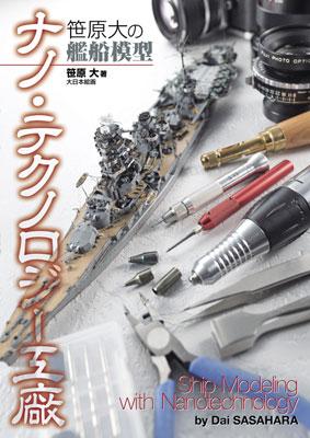 笹原大の艦船模型ナノ・テクノロジー工廠 (書籍)[大日本絵画]《在庫切れ》