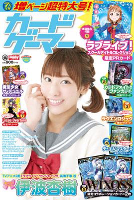 カードゲーマー vol.36 (雑誌)[ホビージャパン]《在庫切れ》