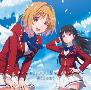 CD Minami / TVアニメ『ようこそ実力至上主義の教室へ』ED主題歌「Beautiful Soldier」 通常盤[ランティス]《取り寄せ※暫定》
