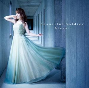 CD Minami / TVアニメ『ようこそ実力至上主義の教室へ』ED主題歌「Beautiful Soldier」 初回限定盤 DVD付[ランティス]《取り寄せ※暫定》