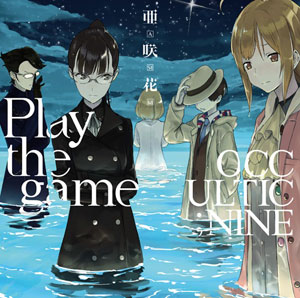 CD 亜咲花 / Play the game OCCULTIC;NINE盤 (ゲーム「OCCULTIC;NINE」OPテーマ)[5pb.]《取り寄せ※暫定》