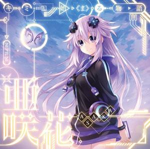 CD 亜咲花 / Play the game ネプテューヌ盤 (ゲーム「OCCULTIC;NINE」OPテーマ)[5pb.]《在庫切れ》