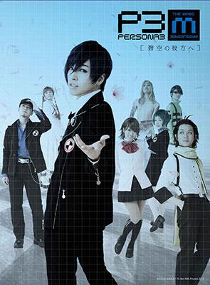 DVD 舞台『PERSONA3 the Weird Masquerade~碧空の彼方ヘ~』[アニプレックス]《在庫切れ》