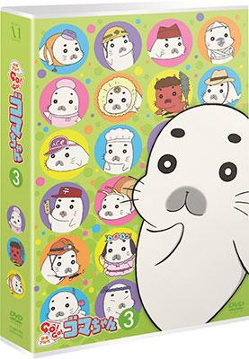 DVD 少年アシベ GO!GO!ゴマちゃん DVD-BOX
