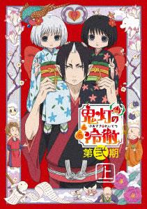 BD 「鬼灯の冷徹」第弐期 Blu-ray BOX 上巻