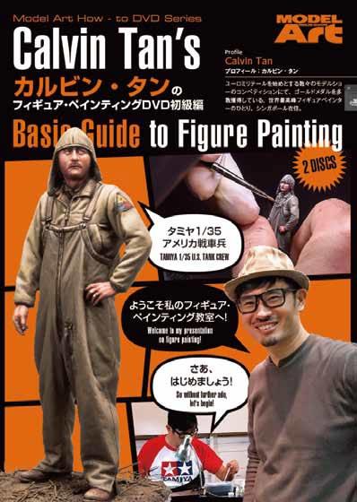 カルビン・タンのフィギュア・ペインティングDVD 日本語版[モデルアート]《在庫切れ》