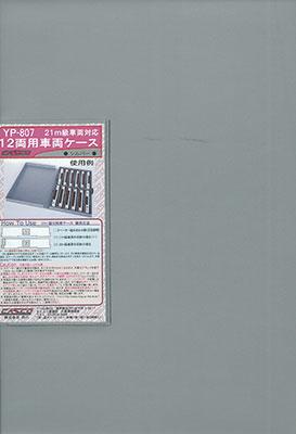 YP-807 21m級対応 12両用車両ケース シルバー(再販)[CASCO]《03月予約》