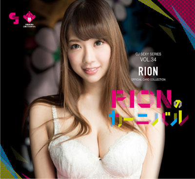 CJ SEXY CARD SERIES VOL.34 RION OFFICIAL CARD COLLECTION ~RIONのカーニバル~ 12パック入りBOX[ジュートク]《在庫切れ》