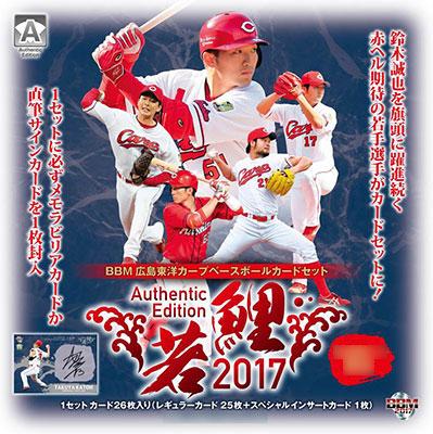 BBM広島東洋カープベースボールカードセット Authentic Edition 若鯉 2017[ベースボール・マガジン社]《在庫切れ》