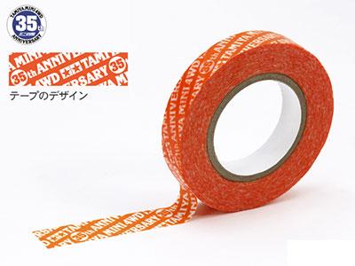 ミニ四駆限定 ミニ四駆35周年記念マルチテープ (10mm幅 オレンジ)[タミヤ]《発売済・在庫品》