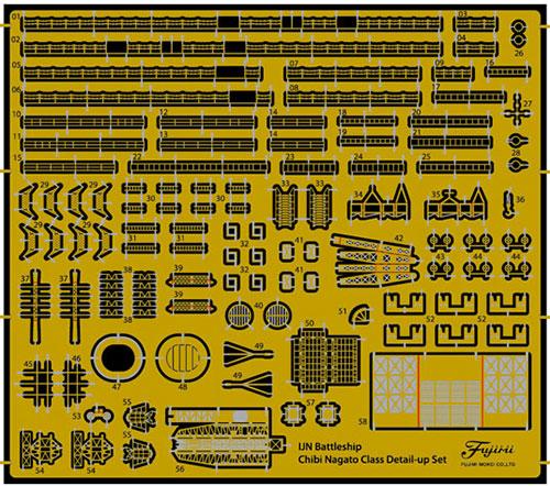 ちび丸グレードアップパーツシリーズ No.32 ちび丸 長門型(長門/陸奥) 純正エッチングパーツ[フジミ模型]《在庫切れ》