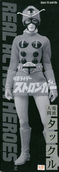 リアルアクションヒーローズ RAH-252 電波人間タックル (RAH DX 仮面ライダーストロンガー 購入チケット限定)