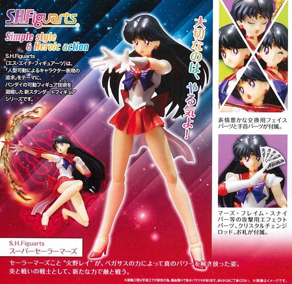 S.H.フィギュアーツ スーパーセーラーマーズ『美少女戦士セーラームーンSuperS』(魂ウェブ商店限定)
