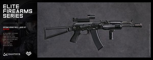 1/6 エリートファイヤーアームズシリーズ 2 スペツナズ アサルト ライフル AK105 セット ブラック
