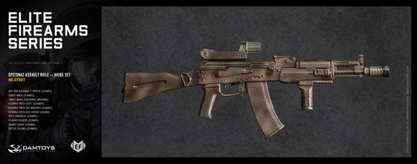 1/6 エリートファイヤーアームズシリーズ 2 スペツナズ アサルト ライフル AK105 セット カモ