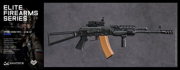 1/6 エリートファイヤーアームズシリーズ 2 スペツナズ アサルト ライフル AK74M セット ブラック