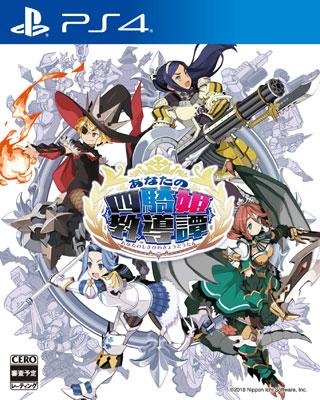 【特典】PS4 あなたの四騎姫教導譚[日本一ソフトウェア]《在庫切れ》