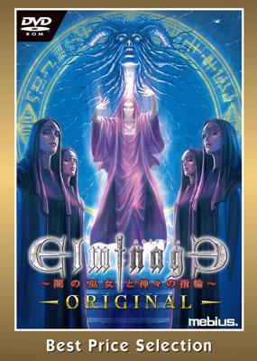 PCソフト エルミナージュ ORIGINAL ~闇の巫女と神々の指輪~ Best Price Selection[メビウス]《在庫切れ》