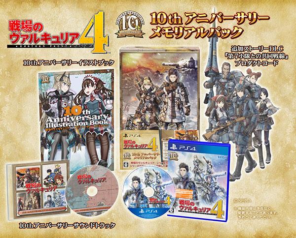 【特典】PS4 戦場のヴァルキュリア4 10thアニバーサリー メモリアルパック[セガゲームス]《在庫切れ》