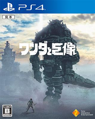 【特典】PS4 ワンダと巨像[SIE]《在庫切れ》