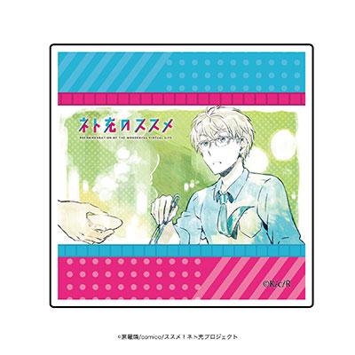 キャラアクリルバッジ 四角形「ネト充のススメ」05/桜井(3)[A3]《在庫切れ》