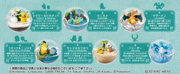 ポケットモンスター テラリウムコレクション2 6個入りBOX (食玩)[リーメント]《発売済・在庫品》
