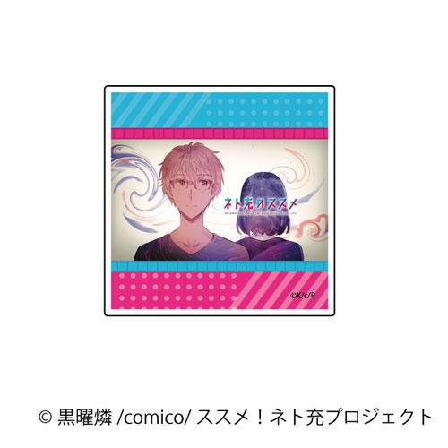 キャラアクリルバッジ 四角形「ネト充のススメ」17/桜井&森子(9)[A3]《在庫切れ》
