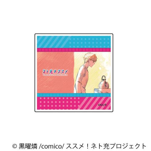 キャラアクリルバッジ 四角形「ネト充のススメ」20/桜井(10)[A3]【送料無料】《在庫切れ》