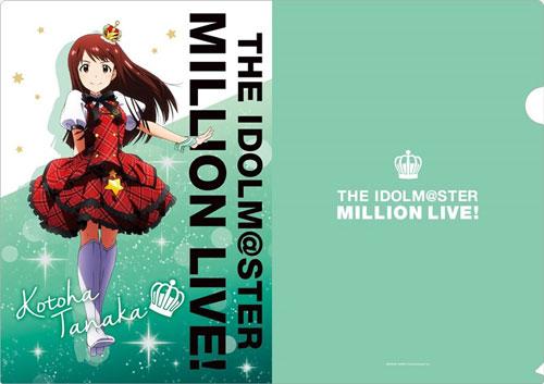 アイドルマスター ミリオンライブ! A4クリアファイル 田中琴葉[Gift]《在庫切れ》