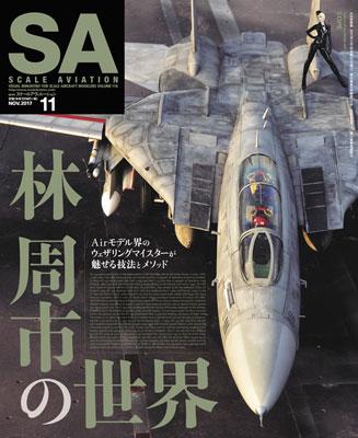 スケールアヴィエーション 2017年11月号 (雑誌)[大日本絵画]《在庫切れ》