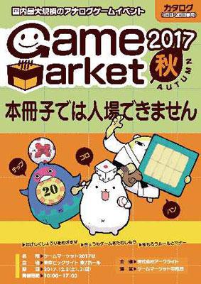 ゲームマーケット2017 秋 カタログ(1日目・2日目兼用)(入場チケット無し)(書籍)[アークライト]《在庫切れ》