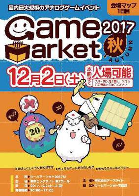 ゲームマーケット2017 秋 会場マップ1日目(入場チケット付) (書籍)[アークライト]《在庫切れ》