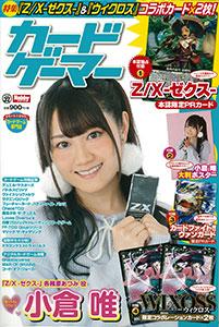 カードゲーマー vol.37 (雑誌)[ホビージャパン]《取り寄せ※暫定》