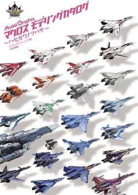 Model Graphix マクロス モデリングカタログ ~ハセガワノツバサ~(書籍)[大日本絵画]《発売済・在庫品》