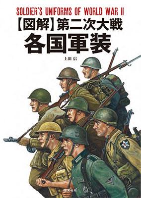 図解 第二次大戦 各国軍装(書籍)[新紀元社]《在庫切れ》