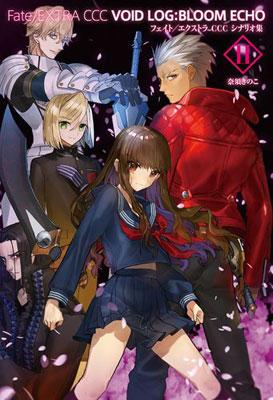 Fate/EXTRA CCC VOID LOG:BLOOM ECHO II (書籍)[TYPE-MOON BOOKS]【送料無料】《在庫切れ》