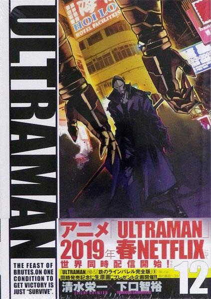 ULTRAMAN 12巻 限定特装版(フィギュア付) (書籍)[小学館クリエイティブ]《在庫切れ》