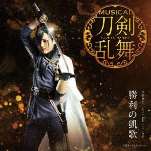 CD 刀剣男士 formation of 三百年 / 勝利の凱歌 予約限定盤B DVD付[DAS]《在庫切れ》