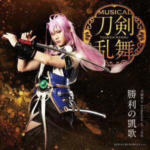 CD 刀剣男士 formation of 三百年 / 勝利の凱歌 予約限定盤C DVD付[DAS]《在庫切れ》