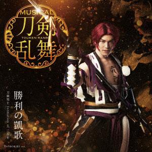CD 刀剣男士 formation of 三百年 / 勝利の凱歌 予約限定盤D DVD付[DAS]《在庫切れ》