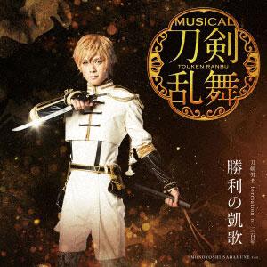 CD 刀剣男士 formation of 三百年 / 勝利の凱歌 予約限定盤E DVD付[DAS]【送料無料】《在庫切れ》