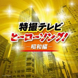 CD ザ・ベスト 特撮テレビヒーローソング!-昭和編-[コロムビア]《取り寄せ※暫定》