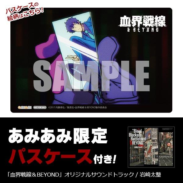 【あみあみ限定特典】CD 「血界戦線&BEYOND」オリジナルサウンドトラック / 岩崎太整[東宝]《在庫切れ》