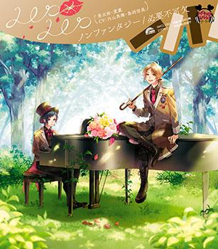 CD LIP×LIP(勇次郎・愛蔵) / ノンファンタジー/必要不可欠 (TVアニメ いつだって僕らの恋は10センチだった。 OPテーマ)[SME]《取り寄せ※暫定》