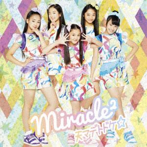 CD miracle2 from ミラクルちゅーんず! / 天マデトドケ☆ 通常盤[SME]《取り寄せ※暫定》