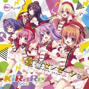 CD KiRaRe /「Re:ステージ!」KiRaRe4thシングル 宣誓センセーション 初回限定盤[ポニーキャニオン]《取り寄せ※暫定》