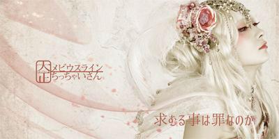 CD 六弦アリス / TVアニメ 大正ちっちゃいさん主題歌CD『求むることは罪なのか』[LoveDelivery]《在庫切れ》