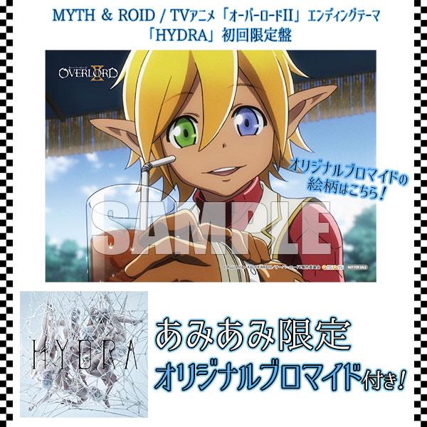 【あみあみ限定特典】CD MYTH & ROID / TVアニメ「オーバーロードII」エンディングテーマ「HYDRA」 初回限定盤[KADOKAWA]《在庫切れ》