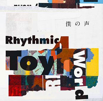 CD Rhythmic Toy World / 「僕の声」 アーティスト盤(TVアニメ「弱虫ペダル GLORY LINE」オープニングテーマ)[東宝]《取り寄せ※暫定》