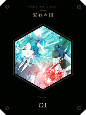 BD 宝石の国 Vol.1 Blu-ray 初回生産限定版[東宝]《在庫切れ》